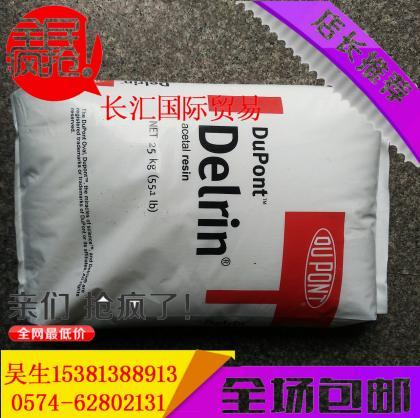 Delrin POM 100AF 美国杜邦